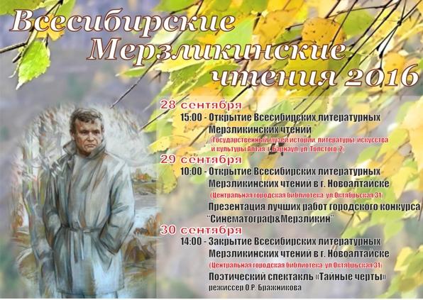 Мерзликинские чтения 2016